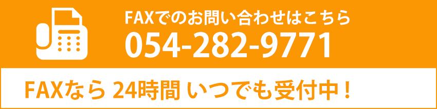 054-282-9771